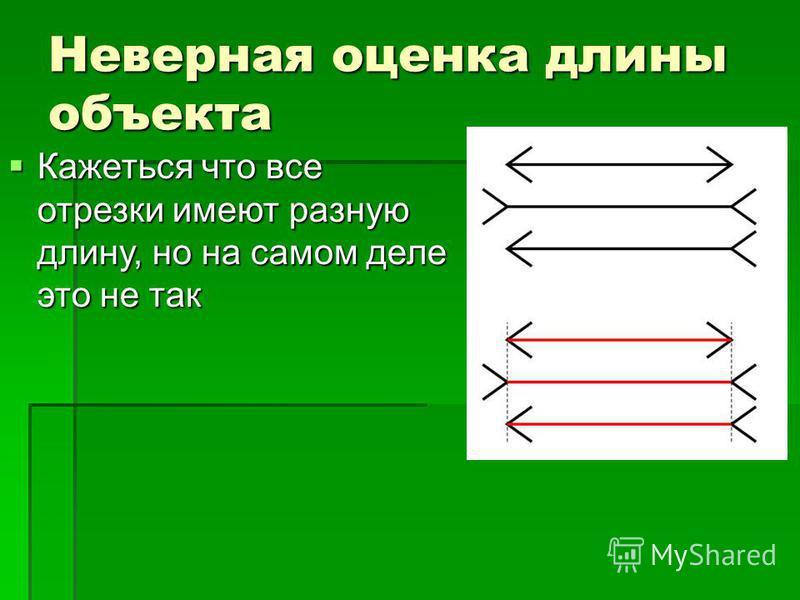 Неверная оценка длины объекта Кажеться что все отрезки имеют разную длину, но на самом деле это не так Кажеться что все отрезки имеют разную длину, но на самом деле это не так