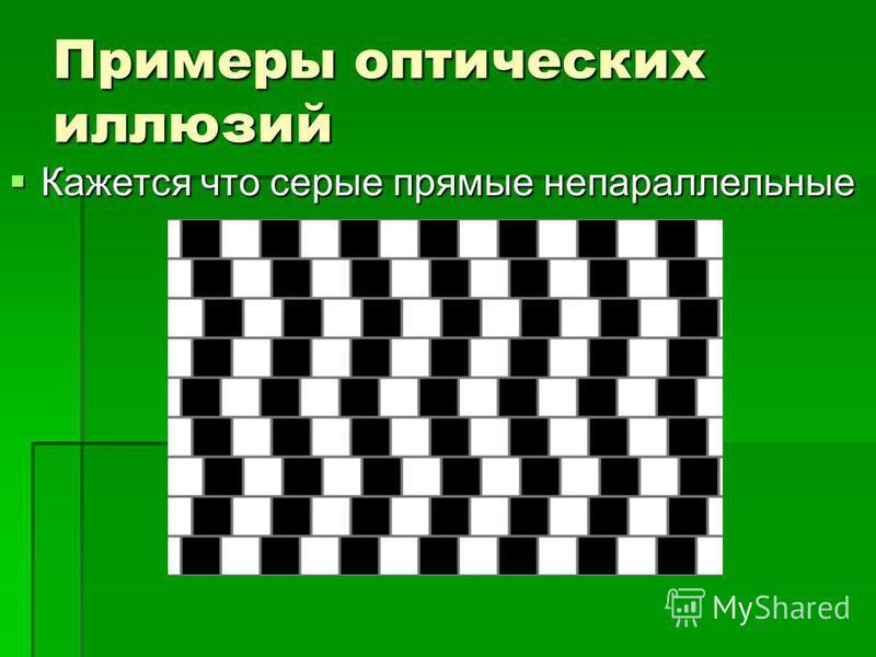 Примеры оптических иллюзий Кажется что серые прямые непараллельные Кажется что серые прямые непараллельные