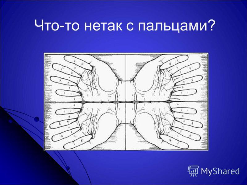 Что-то нетак с пальцами?