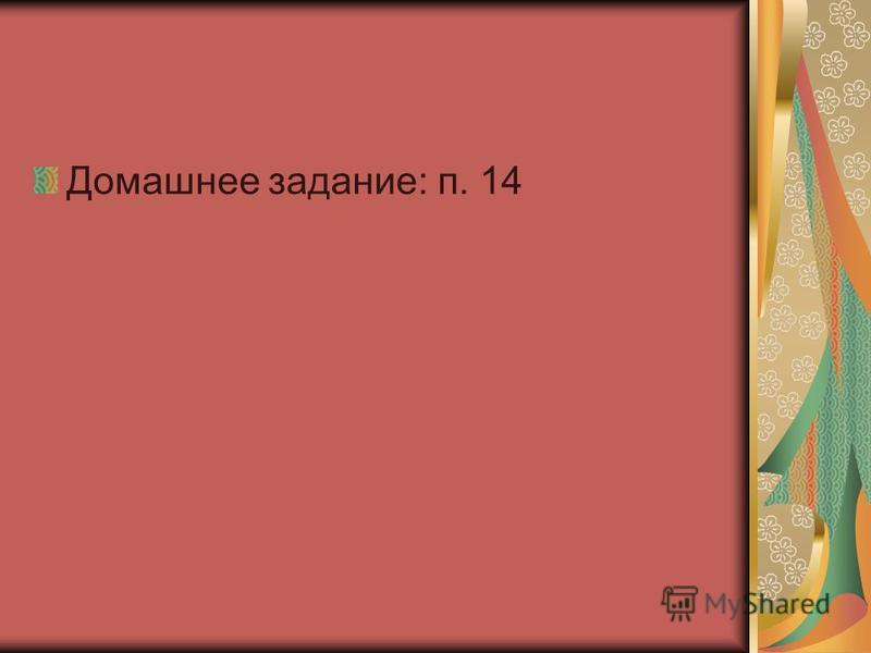 Домашнее задание: п. 14