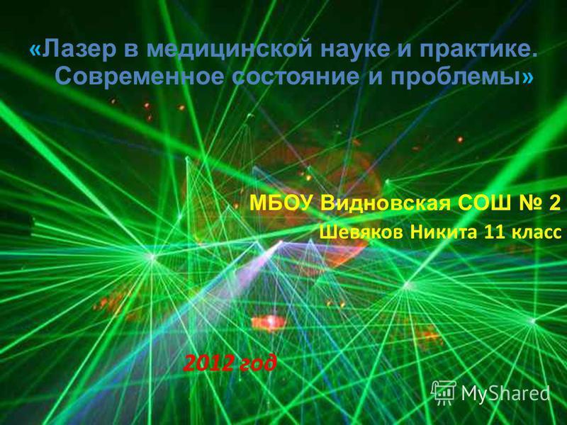 « Ламер в медицинской науке и практике. Современное состояние и проблемы » МБОУ Видновская СОШ 2 Шевяков Никита 11 класс 2012 год