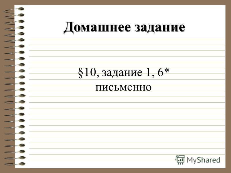 Домашнее задание §10, задание 1, 6* письменно