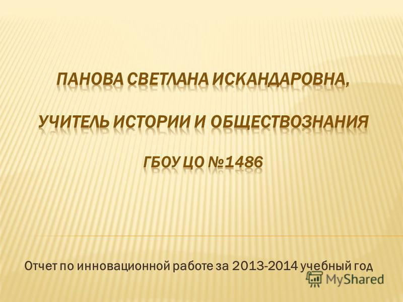 Отчет по инновационной работе за 2013-2014 учебный год
