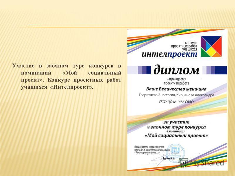 Участие в заочном туре конкурса в номинации «Мой социальный проект». Конкурс проектных работ учащихся «Интелпроект».