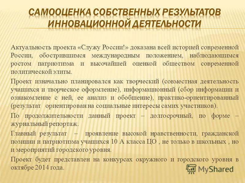 Актуальность проекта «Служу России!» доказана всей историей современной России, обострившимся международным положением, наблюдающимся ростом патриотизма и высочайшей оценкой обществом современной политической элиты. Проект изначально планировался как