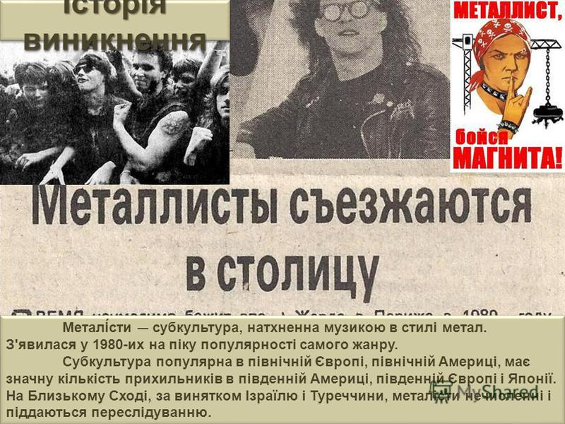 Металі́сти субкультура, натхненна музикою в стилі метал. З'явилася у 1980-их на піку популярності самого жанру. Субкультура популярна в північній Європі, північній Америці, має значну кількість прихильників в південній Америці, південній Європі і Япо