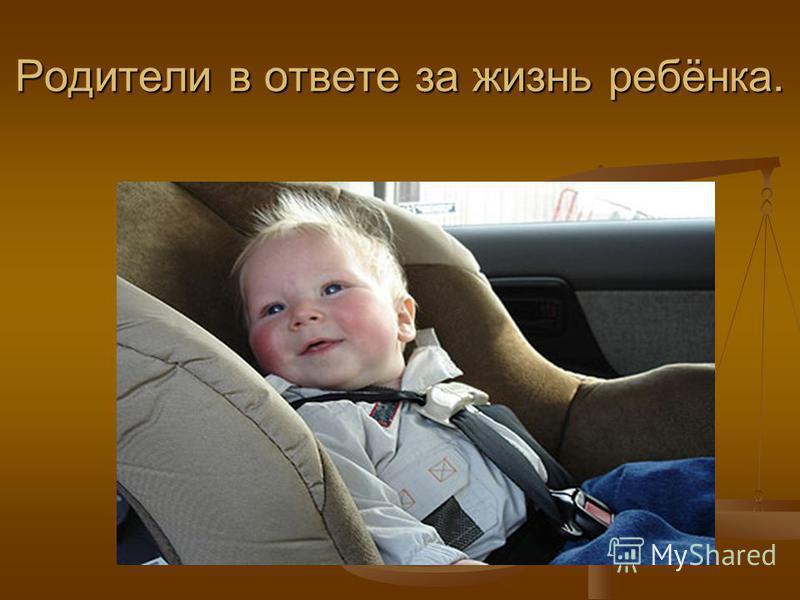 Родители в ответе за жизнь ребёнка.