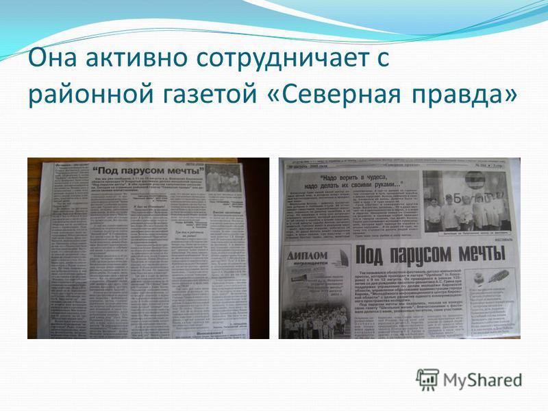 Она активно сотрудничает с районной газетой «Северная правда»