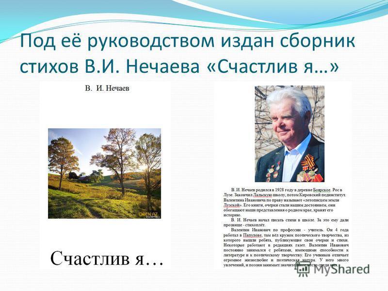 Под её руководством издан сборник стихов В.И. Нечаева «Счастлив я…»