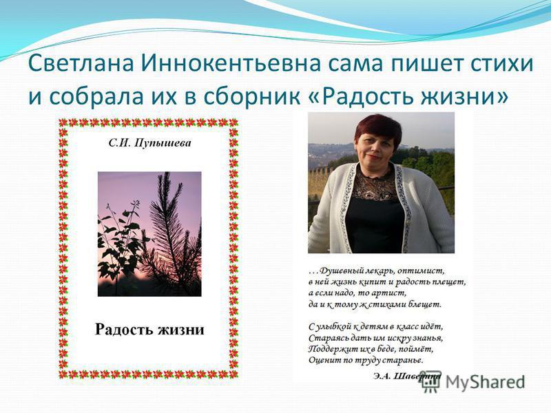 Светлана Иннокентьевна сама пишет стихи и собрала их в сборник «Радость жизни»