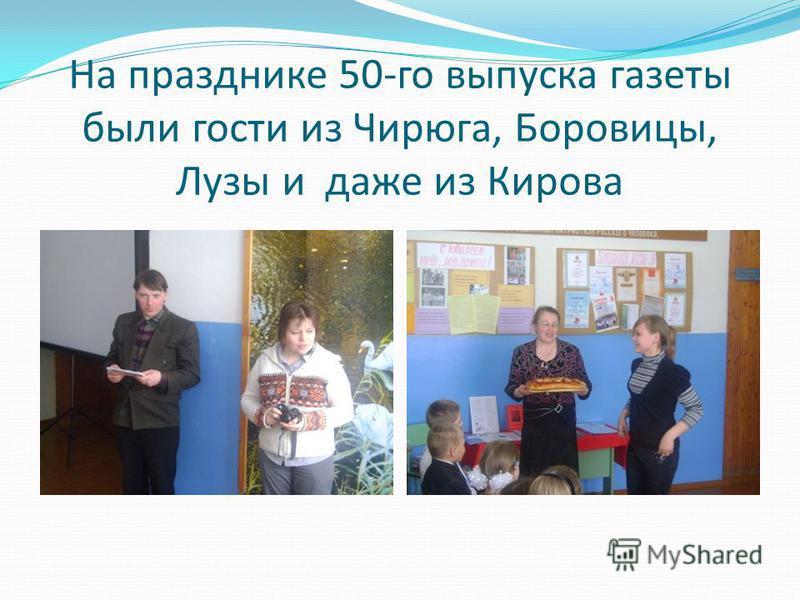 На празднике 50-го выпуска газеты были гости из Чирюга, Боровицы, Лузы и даже из Кирова