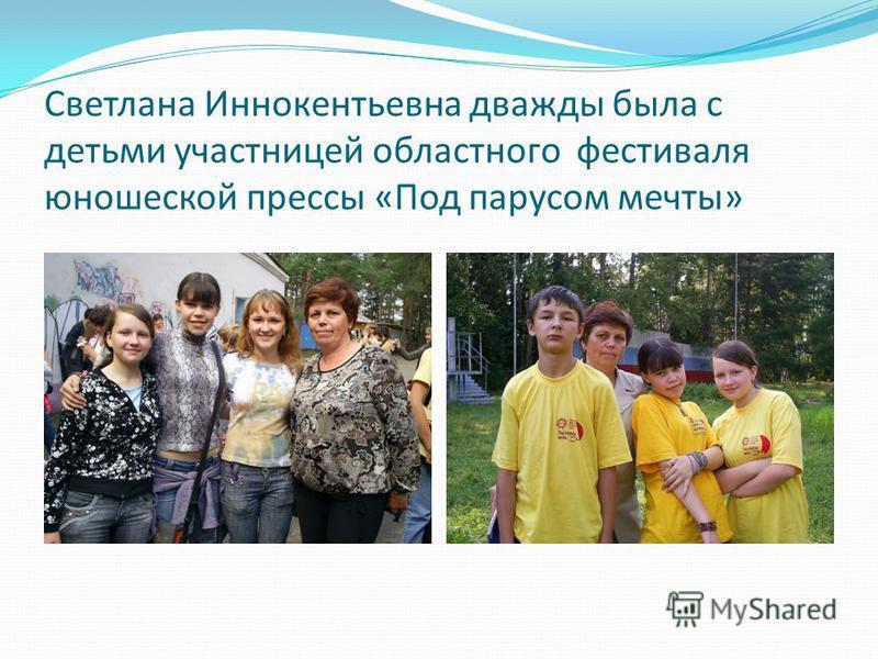 Светлана Иннокентьевна дважды была с детьми участницей областного фестиваля юношеской прессы «Под парусом мечты»