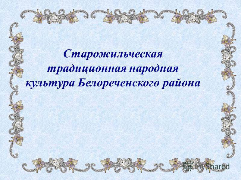 Старожильческая традиционная народная культура Белореченского района