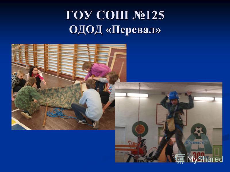 ГОУ СОШ 125 ОДОД «Перевал»