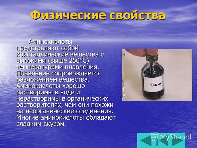 Физические свойства Аминокислоты представляют собой кристаллические вещества с высокими (выше 250°С) температурами плавления. Плавление сопровождается разложением вещества. Аминокислоты хорошо растворимы в воде и нерастворимы в органических растворит