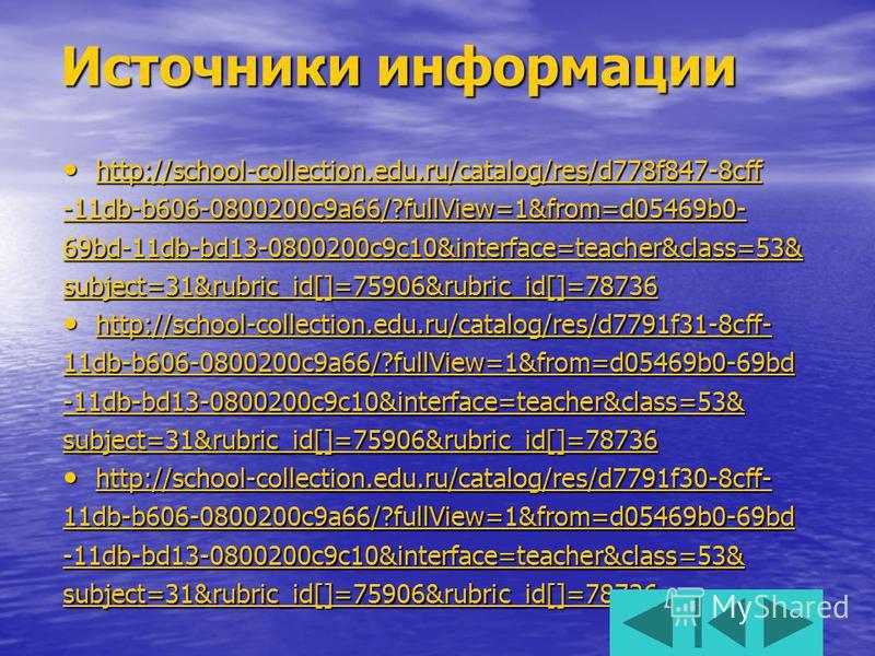 Источники информации http://school-collection.edu.ru/catalog/res/d778f847-8cff http://school-collection.edu.ru/catalog/res/d778f847-8cff http://school-collection.edu.ru/catalog/res/d778f847-8cff http://school-collection.edu.ru/catalog/res/d778f847-8c
