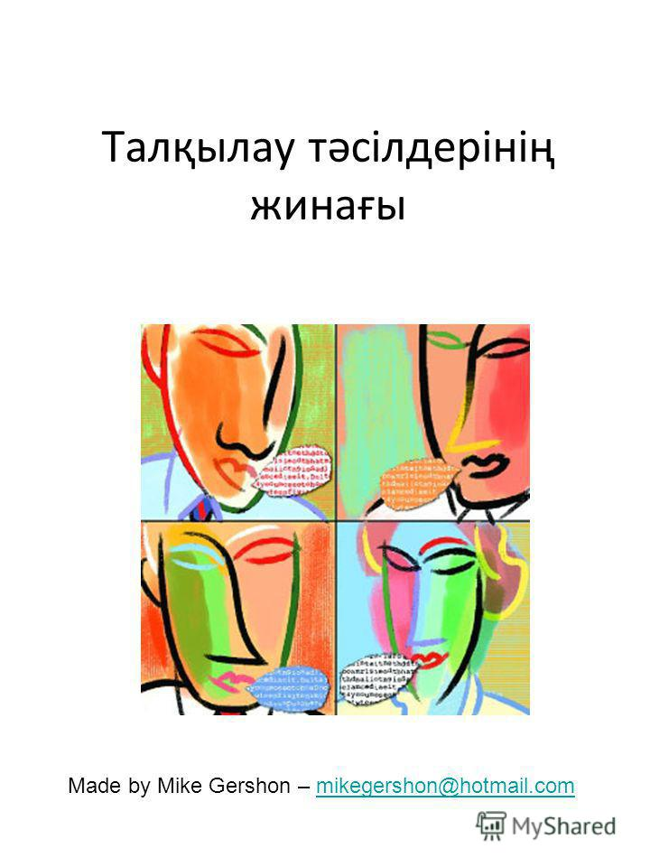 Талқылау тәсілдерінің жинағы Made by Mike Gershon – mikegershon@hotmail.commikegershon@hotmail.com