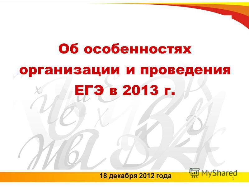 1 18 декабря 2012 года Об особенностях организации и проведения ЕГЭ в 2013 г.