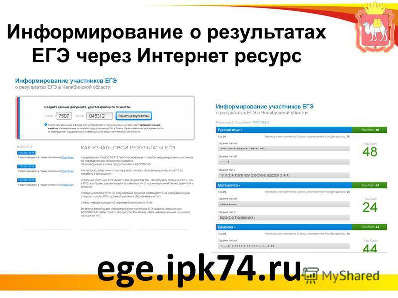 Информирование о результатах ЕГЭ через Интернет ресурс ege.ipk74.ru