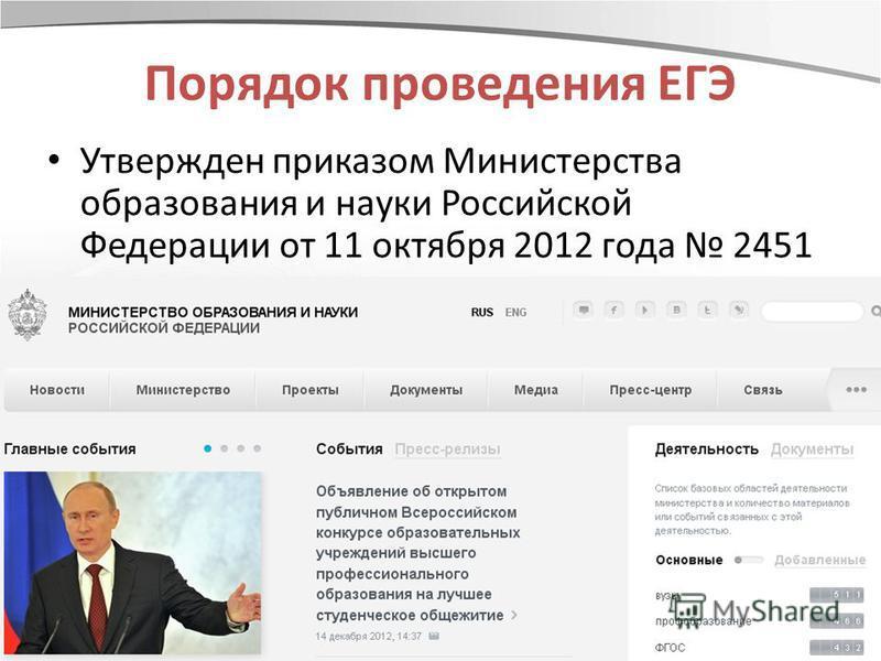 Порядок проведения ЕГЭ Утвержден приказом Министерства образования и науки Российской Федерации от 11 октября 2012 года 2451