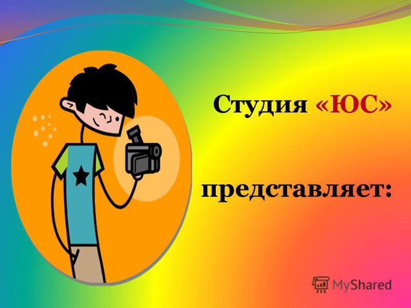 Студия «ЮС» представляет: