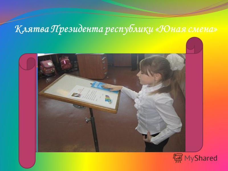 Клятва Президента республики «Юная смена»