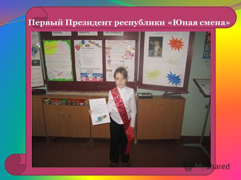 о Первый Президент республики «Юная смена»