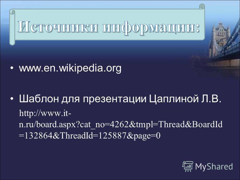 www.en.wikipedia.org Шаблон для презентации Цаплиной Л.В. http://www.it- n.ru/board.aspx?cat_no=4262&tmpl=Thread&BoardId =132864&ThreadId=125887&page=0