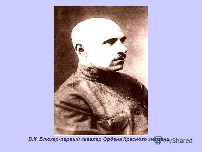 В.К. Блюхер-первый кавалер Ордена Красного знамени