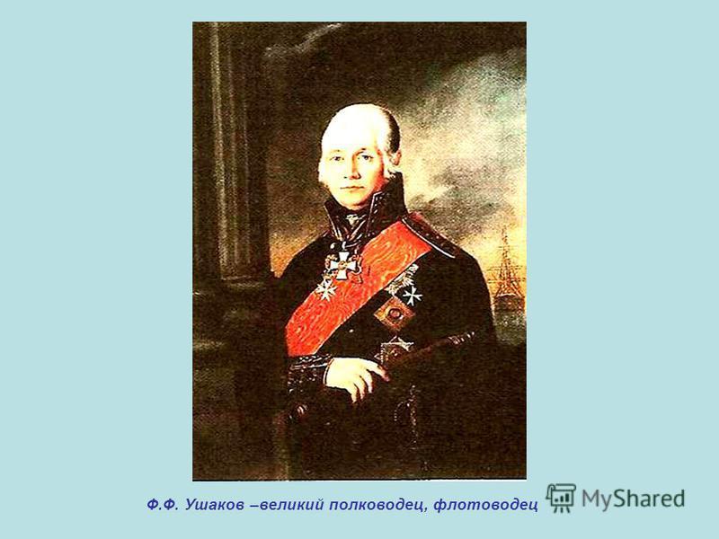 Ф.Ф. Ушаков –великий полководец, флотоводец