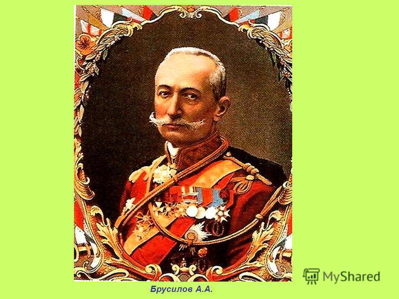 Брусилов А.А.