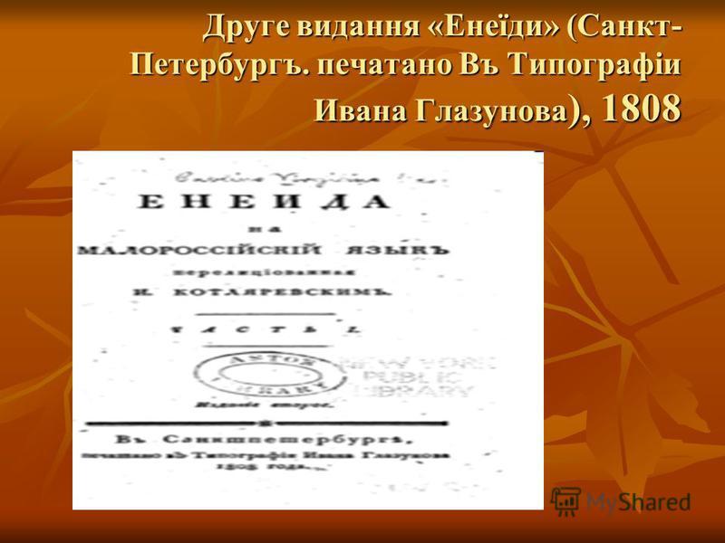 Друге видання «Енеїди» (Санкт- Петербургъ. печатано Въ Типографіи Ивана Глазунова ), 1808
