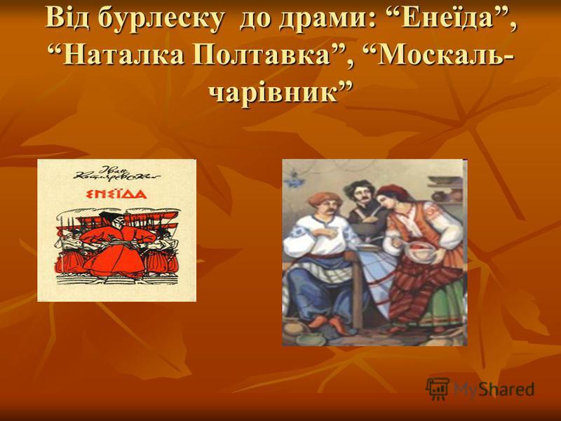 Від бурлеску до драми: Енеїда, Наталка Полтавка, Москаль- чарівник