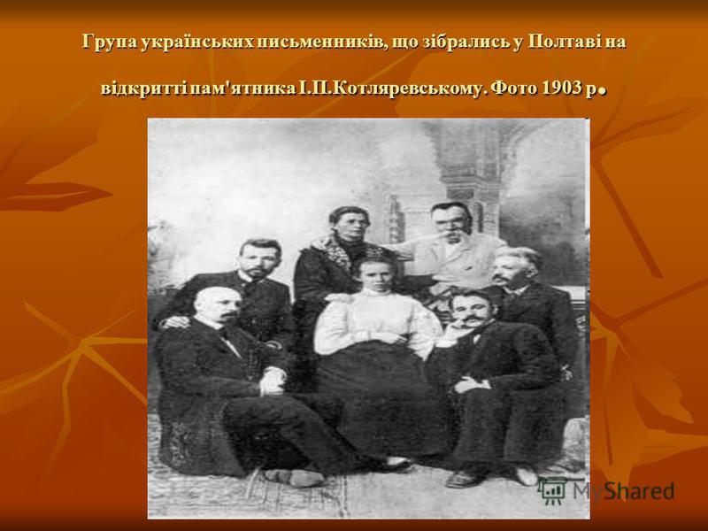 Група українських письменників, що зібрались у Полтаві на відкритті пам'ятника І.П.Котляревському. Фото 1903 р.
