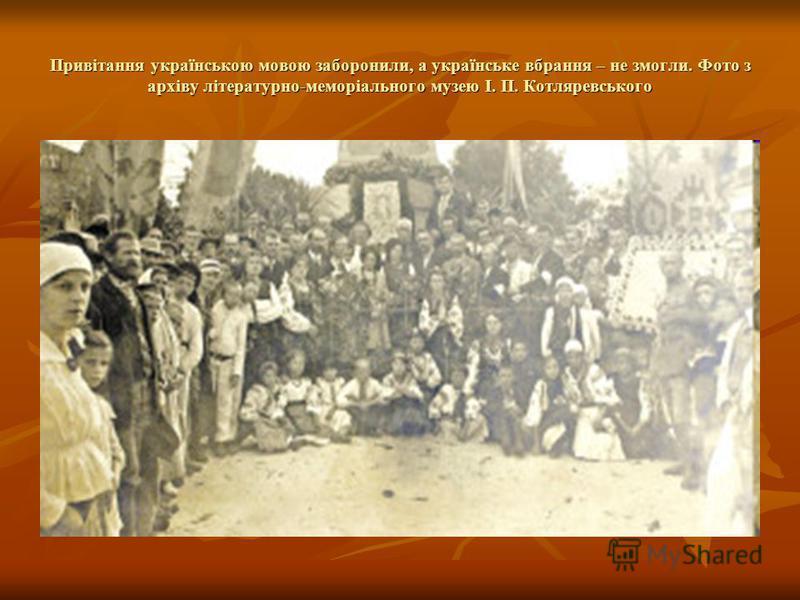 Привітання українською мовою заборонили, а українське вбрання – не змогли. Фото з архіву літературно-меморіального музею І. П. Котляревського