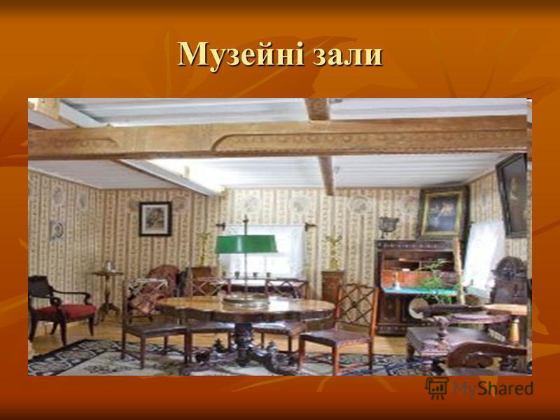 Музейні зали