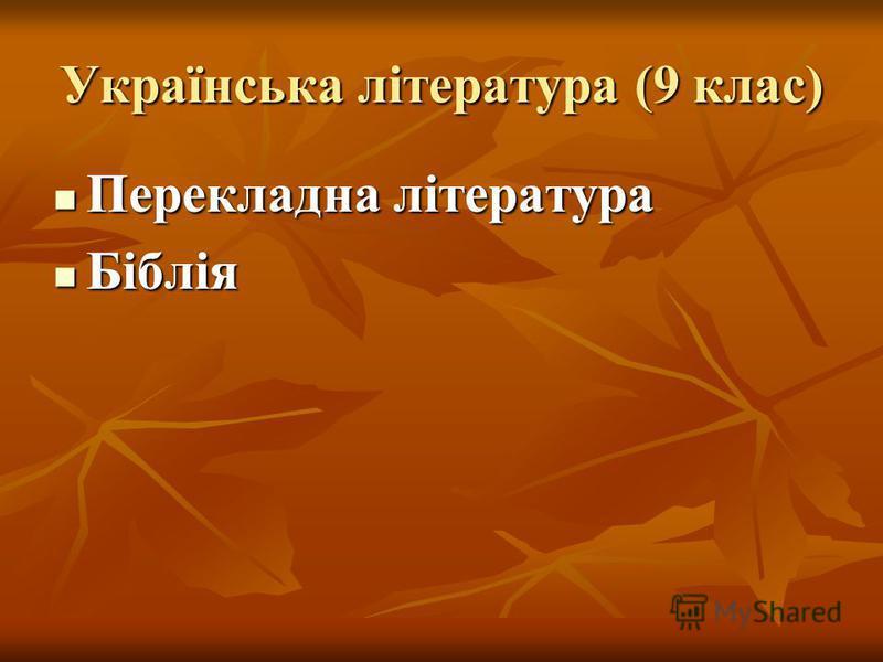Українська література (9 клас) Перекладна література Перекладна література Біблія Біблія