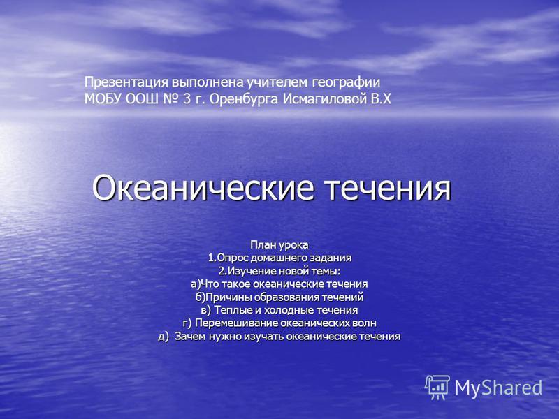 Океанические течения План урока 1. Опрос домашнего задания 2. Изучение новой темы: а)Что такое океанические течения б)Причины образования течений в) Теплые и холодные течения г) Перемешивание океанических волн д) Зачем нужно изучать океанические тече