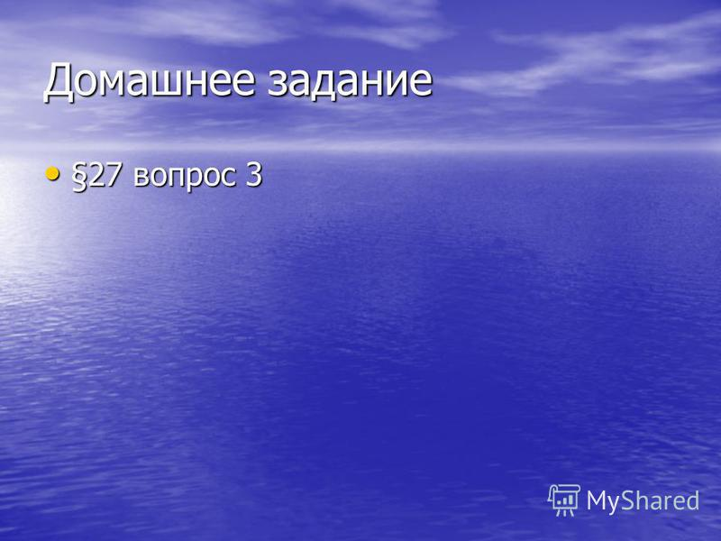 Домашнее задание §27 вопрос 3 §27 вопрос 3