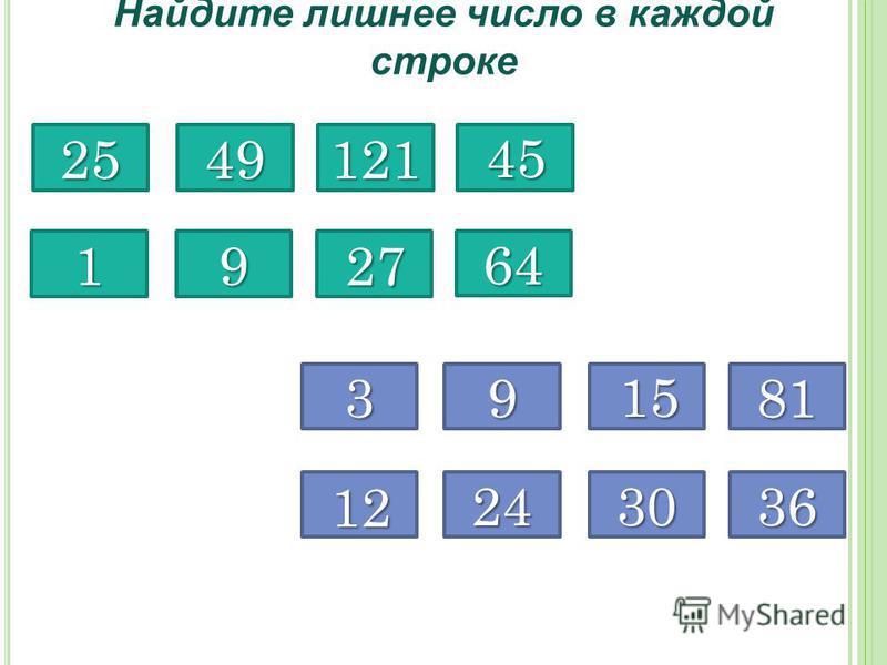 Найдите лишнее число в каждой строке 4912125 45 91 27 819 303624 64 3 15 12