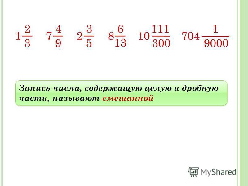 1 2 3 Запись числа, содержащую целую и дробную части, называют смешанной 7 4 9 2 3 5 8 6 13 10 111 300 704 1 9000