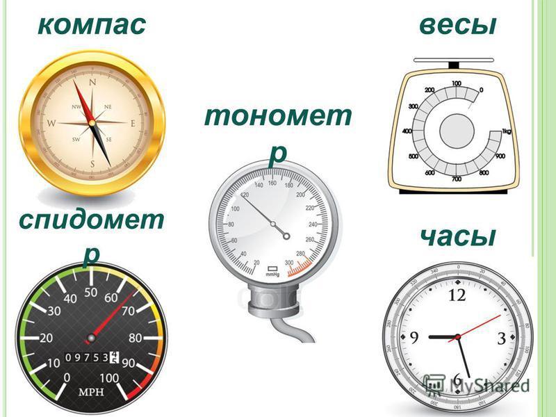 компас весы спидометр часы тонометр