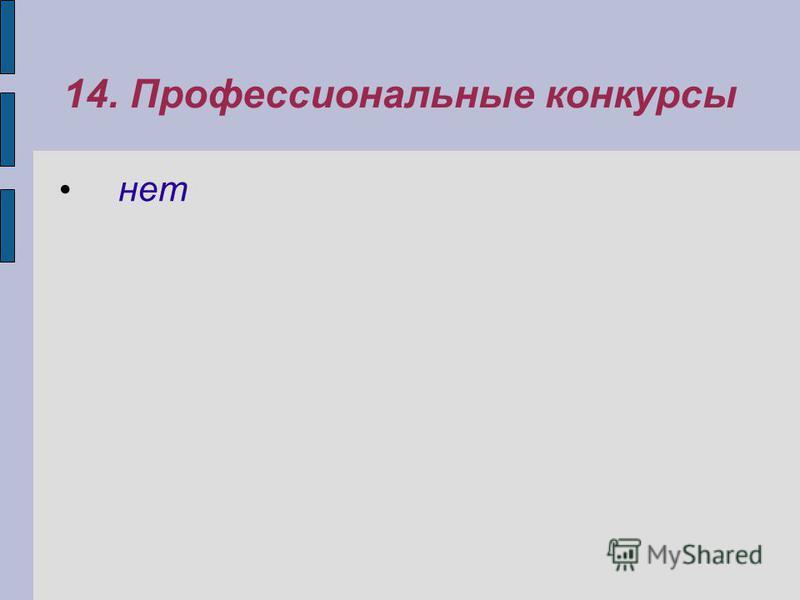 14. Профессиональные конкурсы нет