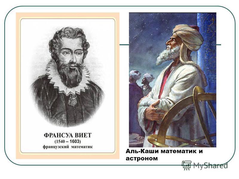 Аль-Каши математик и астроном
