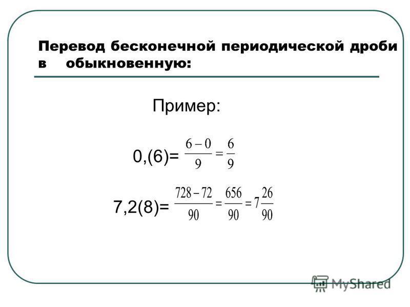 Перевод бесконечной периодической дроби в обыкновенную: Пример: 0,(6)= 7,2(8)=