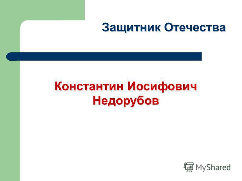 Защитник Отечества Константин Иосифович Недорубов