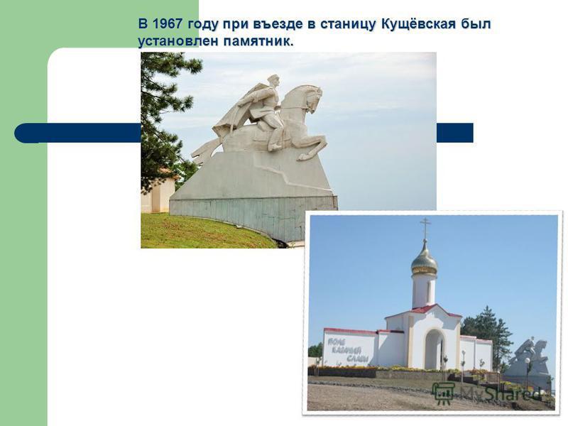 В 1967 году при въезде в станицу Кущёвская был установлен памятник.