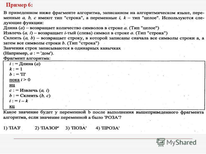 Пример 6: