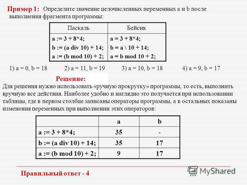 Определите значение целочисленных переменных a и b после выполнения фрагмента программы: 1) a = 0, b = 18 2) a = 11, b = 19 3) a = 10, b = 18 4) a = 9, b = 17 Для решения нужно использовать «ручную прокрутку» программы, то есть, выполнить вручную все