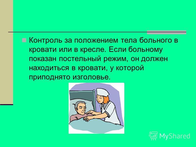 Контроль за положением тела больного в кровати или в кресле. Если больному показан постельный режим, он должен находиться в кровати, у которой приподнято изголовье.
